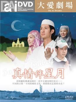 真情伴星月DVD