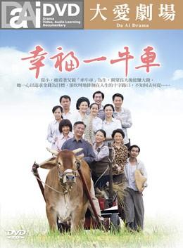 幸福一牛車 DVD