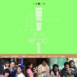 大愛人間3-簡單生活 CD