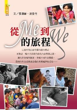 心視界系列《從Me到We的旅程》