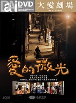 愛的微光DVD