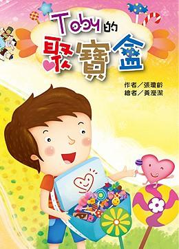 大愛地球村系列《Toby的聚寶盒》