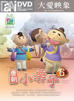 唐朝小栗子 6 DVD