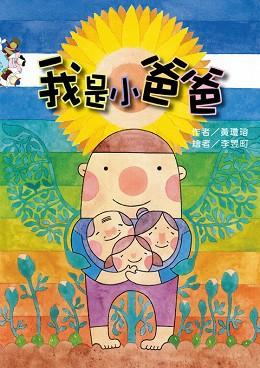 大愛地球村系列《我是「小爸爸」》