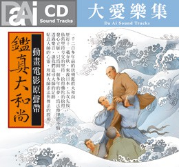 鑑真大和尚動畫電影原聲帶CD