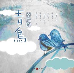 大愛人間5-幸福的青鳥 CD