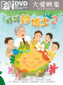 呼叫妙博士2 DVD