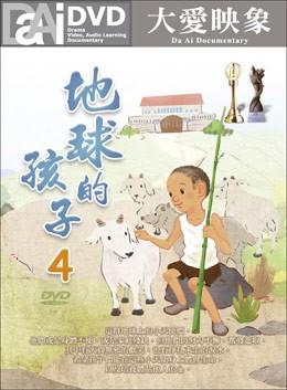 地球的孩子4 DVD
