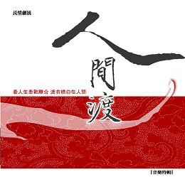 長情劇展1-人間渡音樂特輯 CD