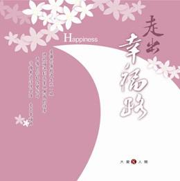 大愛人間8-走出幸福路CD