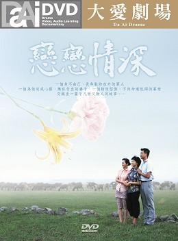 戀戀情深DVD