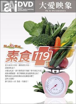 素食119DVD