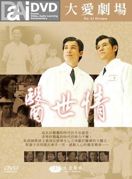 醫世情 DVD