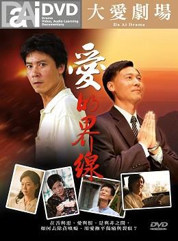 愛的界線DVD