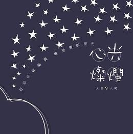 大愛人間9-心光燦爛 CD