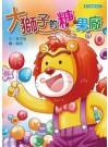 多元智能寶典系列《大獅子的糖果廠》