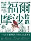 福爾摩沙拾遺:歐美的台灣初體驗1622-1895