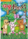 故事HOME系列《快樂動物村》