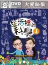生活裡的科學1 DVD