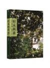 籽・木・林・森:台灣森林錄