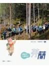 芬蘭:教育力與設計力