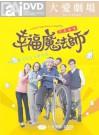 幸福魔法師DVD