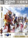 台灣將團演義DVD