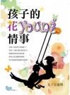 親子列車系列《孩子的花young情事》