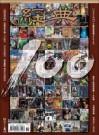 經典電子雜誌第100期