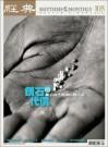 經典電子雜誌第105期