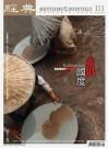 經典電子雜誌第111期