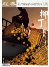 經典電子雜誌第138期