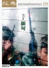 經典電子雜誌第259期
