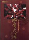 地角天涯 中國少數民族紀行