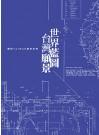 世界藍圖 台灣願景:預約TAIWAN美好未來
