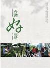 台灣好生活:宜居家園的誕生