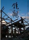 海燕.鏡觀──菲律賓風災慈濟援助