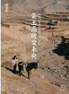 黃土高坡愛未央——慈濟甘肅水窖援建與遷村紀實