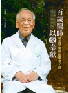 百歲醫師以愛奉獻 ──楊思標教授的醫者之路