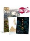 新訂一年12期贈送「《經典》壯遊」+「篳路台灣」