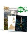 續訂一年12期贈送「《經典》壯遊」+「篳路台灣」