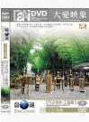 竹之為材-工藝篇