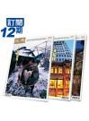 經典電子雜誌訂閱12期(第245-256期)