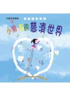 兒童音樂5 - 小朋友的慈濟世界CD