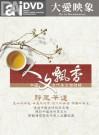人文飄香DVD+中國古代茶文物特輯DVD