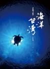 海洋台灣:大藍國土紀實