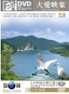 大甲溪生態之美DVD