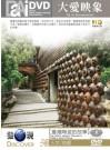 臺灣陶瓷的故事DVD