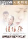 大愛劇場情緣路 DVD