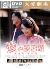 大愛劇場愛的練習題 DVD